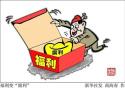 河南社旗县林业局原局长王青山被党内警告:违规发放津补贴
