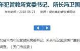监狱的一把手被查 湖北省监委为何指定管辖?