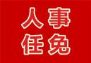 最新!江苏省省管领导干部任职前公示