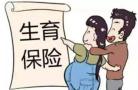 沈阳申领生育保险全月均可办理 业务流程不变