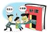 零容忍!济南通报15起在职教师补课案例 涉事老师被处分