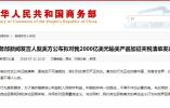 美国拟对两千亿美元中国产品征税 商务部回应:不得不作出必要反制