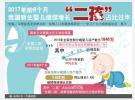 中国政法大学教授:生育基金应由国家出钱,还要对丁克征税