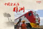 中国企业在非洲:遍地开花,硕果累累