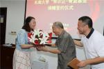 这个教师节,90岁高龄院士向母校东大捐赠50万元