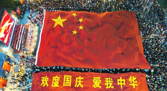 近万民众举巨型国旗迎国庆