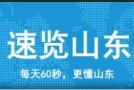 【速览山东】2020年山东公务用车全部配备新能源汽车