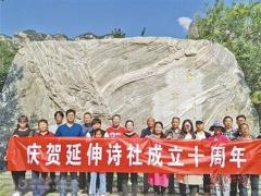 焦作延伸诗社举办成立十周年庆祝活动