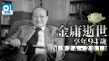 武侠小说泰斗金庸逝世 终年94岁
