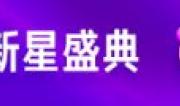 """京東""""雙十一""""晚會火力全開!為愛豆打call就在今晚騰訊視頻"""