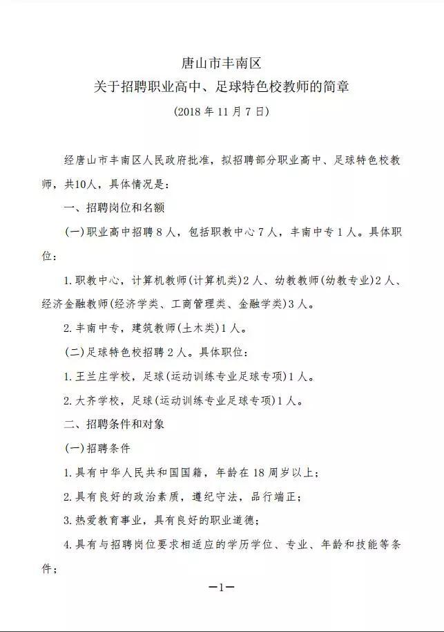 丰南区招聘幼儿园、特色校教师72人