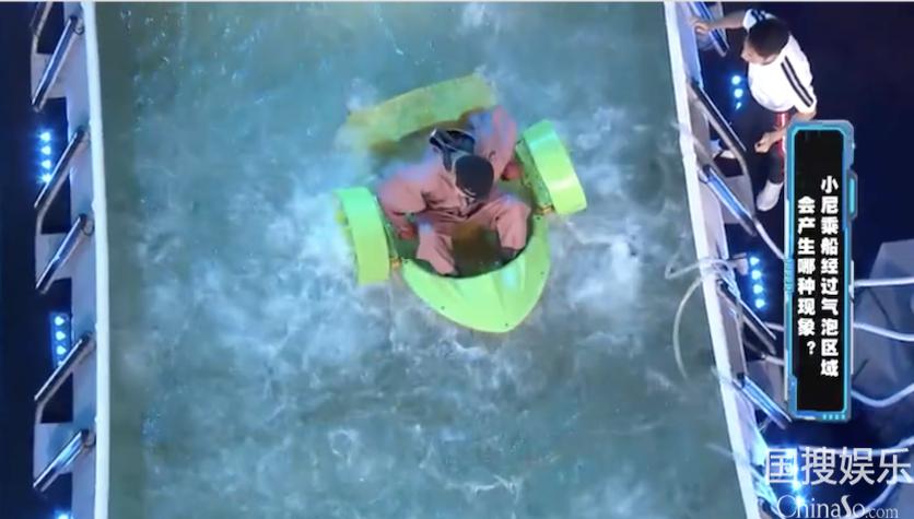 小尼体验气泡沉船