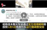 北京到佳木斯列车开错方向?官方再次道歉:列车员宣传不够致误解