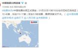 印尼松巴岛地区发生6.5级地震