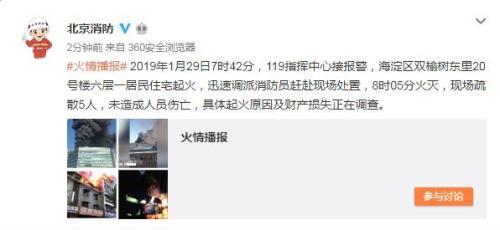 北京市公安局消防局官方微博截图