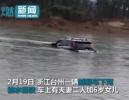 男子开车下河被冲走妻女遗体已找到?警方辟谣:不实