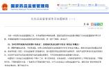 """化妆品""""禁药令""""发布40余天,南京仍有""""药妆护肤""""专柜"""