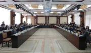 第九屆新莫幹山會議在京舉行