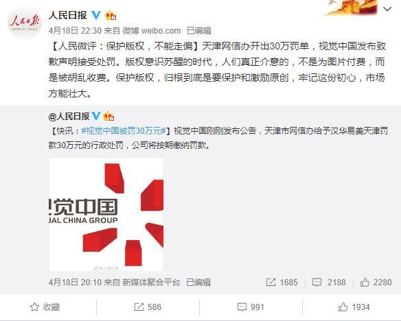 视觉中国诚心道歉接受处罚?人民日报:保护版权,不能走偏