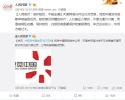 被罚30万后视觉中国道歉 人民日报:保护版权,不能走偏