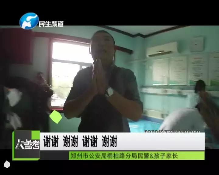 郑州街头一男子坐面包车里呼救 民警两分钟完成救助行动