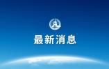 《中美贸易战停火!止战!》系2018年旧闻 对盗用新华社名义发布虚假新闻行为予以谴责