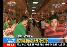 发改委回应猪肉价格上涨:必要时将采取措施稳定供应和价格