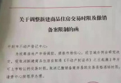 河南开封取消商品房3年限售令 专家:或有其他城市跟进