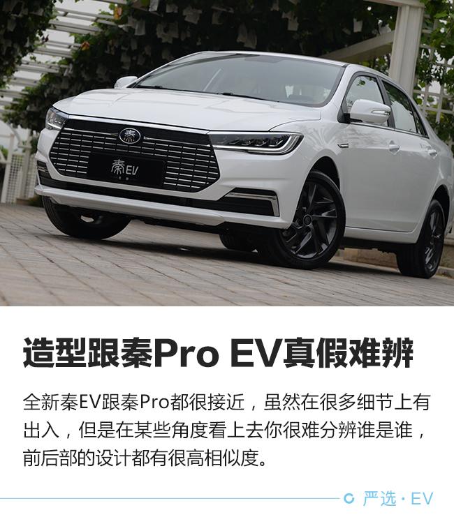 功勋车型的新模样 实拍比亚迪全新秦EV