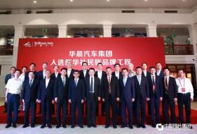 华晨汽车:聚焦自主品牌建设