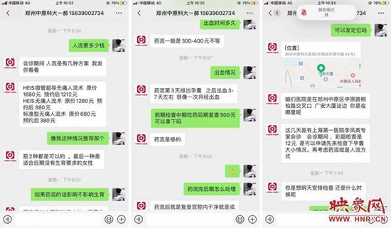 18岁小伙搜索做人流医院 在郑州市中原科大医院称500元以内搞定却花7000多