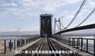 3代人,3座桥,62个与桥共度的除夕:跨越半世纪的魂牵梦萦