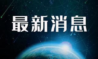 中国疾控中心主任高福:正与世卫专家一同研讨沟通疫情防控