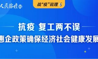 """【战""""疫""""说理】抗疫 复工两不误,惠企政策确保经济社会健康发展"""