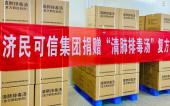 济民可信主动承接公益生产任务驰援武汉