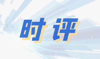 """新华网评:给扶贫产业复工复产再""""加把火"""""""