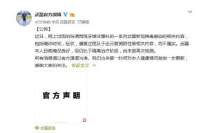 武磊团队辟谣:新冠复测阴性信息不实 仍在隔离治疗