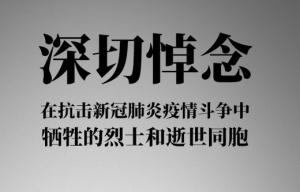 明天10时北京地铁停车鸣笛,悼念牺牲烈士和逝世同胞