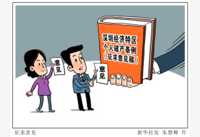 个人破产制度将带来哪些变化?深圳拟先行先试