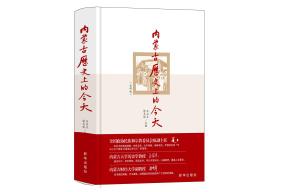 《内蒙古历史上的今天》:深情回望内蒙古73年历史,向未来坚定出发