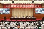 河南省國防教育百校宣講活動在鄭州大學舉行 徐元鴻、霍金花出席並講話