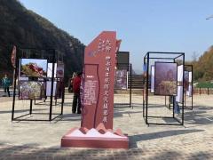 河南渑池仙门山摄影文化展开幕