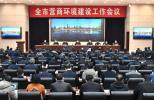 鹤壁市营商环境建设工作会议召开 马富国郭浩参加
