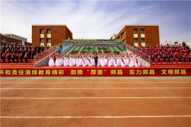 河南郏县:县委书记讲党史 万名师生颂党恩