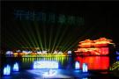 开封四月最清明 2021中国(开封)清明文化节开幕式举行