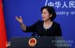 中国教育部部长将出席厄瓜多尔总统权力交接仪式
