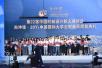 尚坤塬2017 中国国际大学生时装周圆满落幕