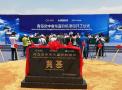 空客直升机中国首条总装线即墨开工 第一架后年下线