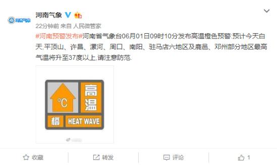 今日18地市天气预报   预计今天白天,平顶山、许昌、漯河、周口、