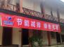 """南欧江发电公司组织开展""""节能宣传周""""和""""全国低碳日""""系列活动"""